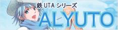 鉄UTAシリーズ ALYUTO