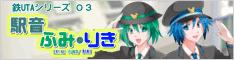 鉄UTAシリーズ 駅音ふみ・りき